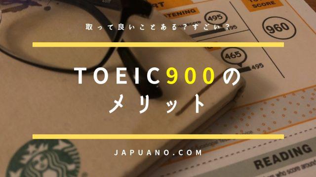 TOEIC900点のメリット