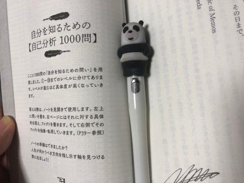 TOEIC 900 メリット 書類選考