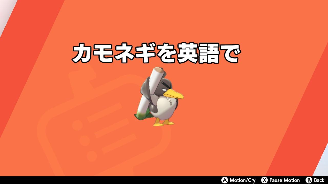 カモネギ 進化 ポケモン go