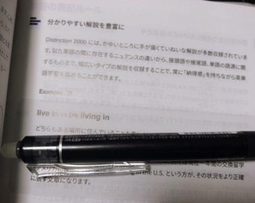 Distinction 2000 違い