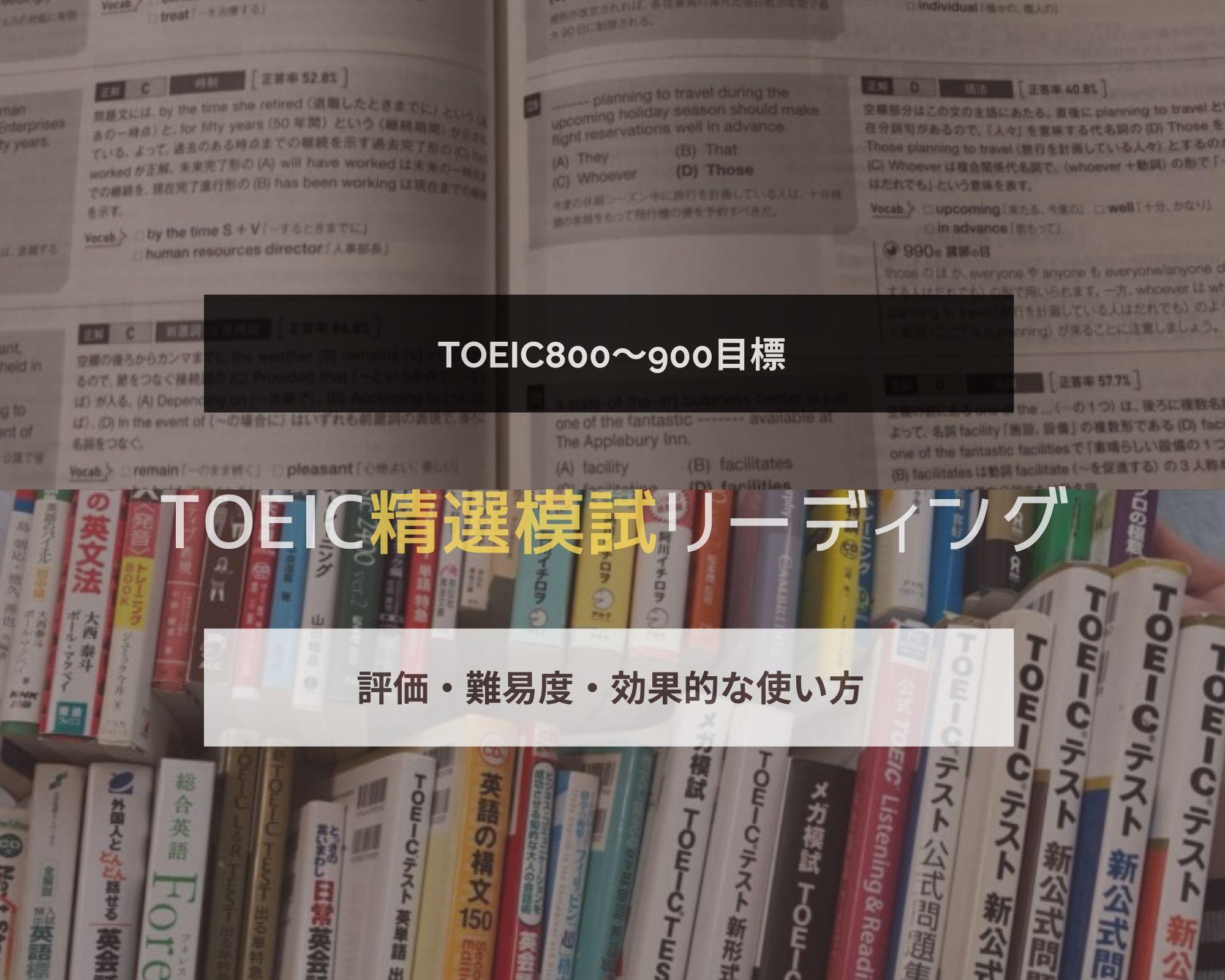 TOEIC900の勉強法を解説。700点で12ヶ月停滞で ...